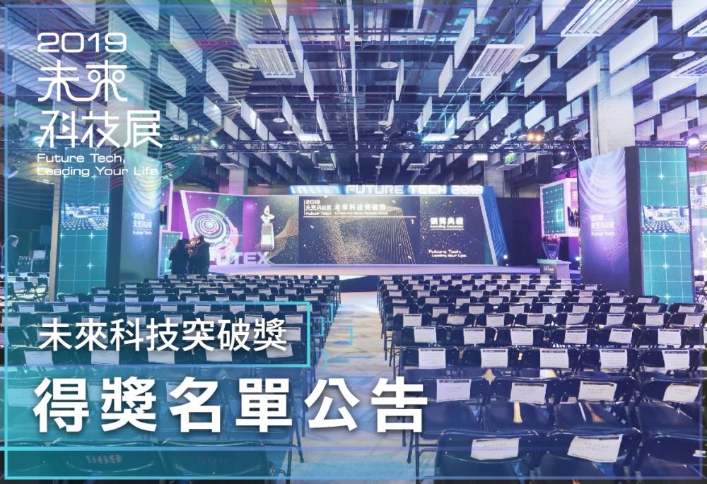 【2019未來科技突破獎】得獎名單揭曉!