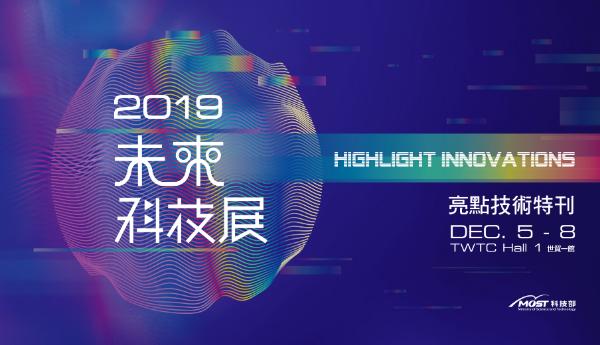 2019未來科技展26件注目亮點技術搶先曝光