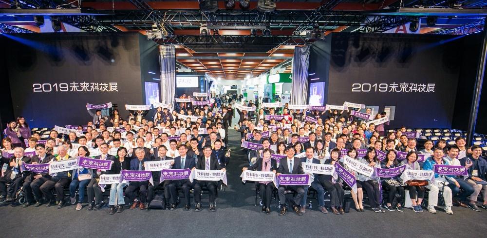 2019未來科技展最佳人氣技術獎最大壓軸