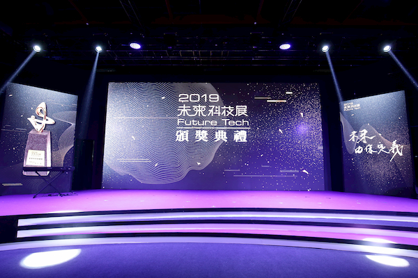 未來科技展3年有成 啟迪年輕人對科技願景與夢想的奧斯卡殿堂