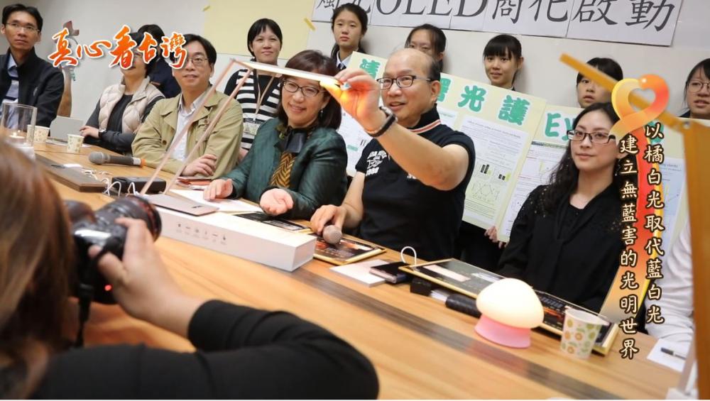 啟動照明的文藝復興類燭光OLED獲真心看台灣節目報導