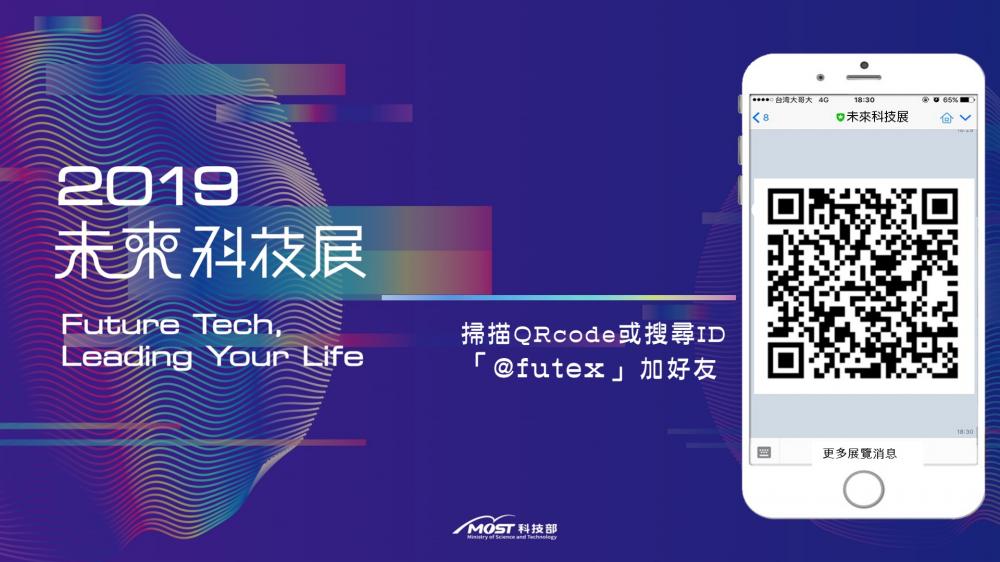手刀加入未來科技展Line@官方帳號,最新消息搶先報!