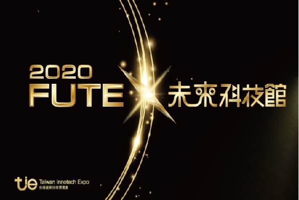 2020臺灣創新技術博覽會「未來科技館」開展首日跨部會高峰會,擘劃精準健康戰略產業關鍵會談