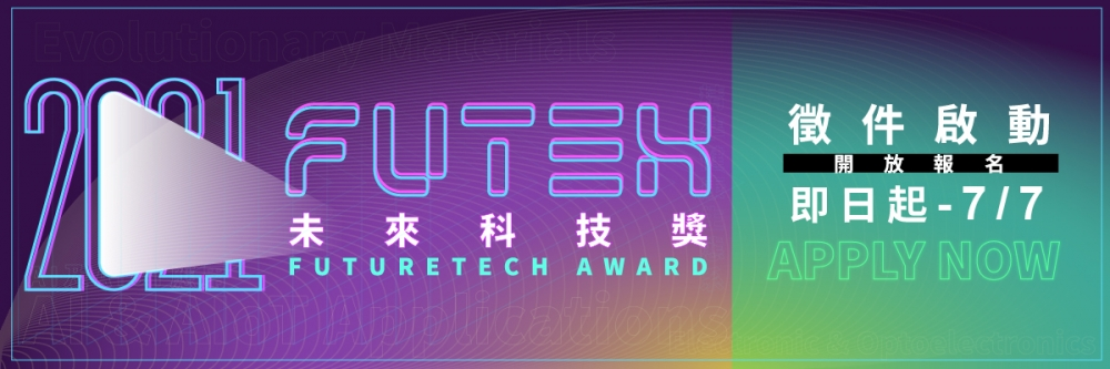 The 2021 FUTEX Award solicitation sets sail, calling for the strongest technology Registration is open from now until 7/7